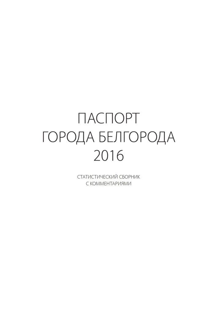 Паспорт Белгорода 2016 года