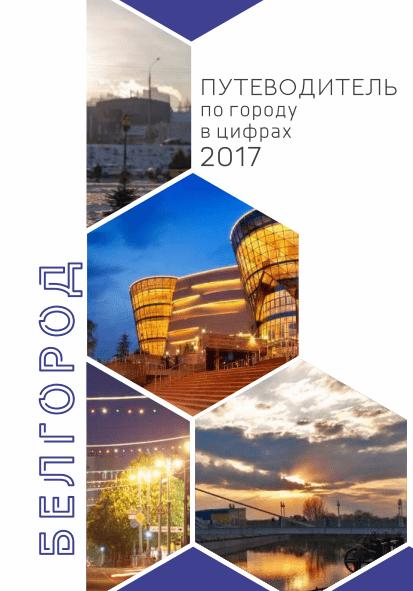 Путеводитель по городу 2017