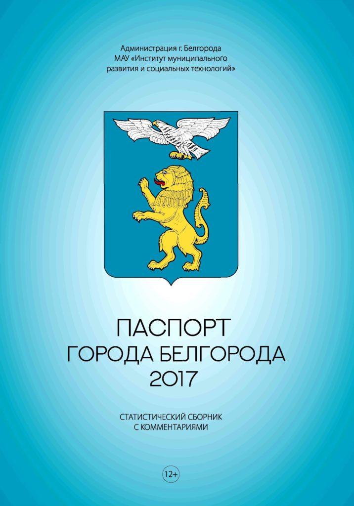 Паспорт Белгорода 2017 года