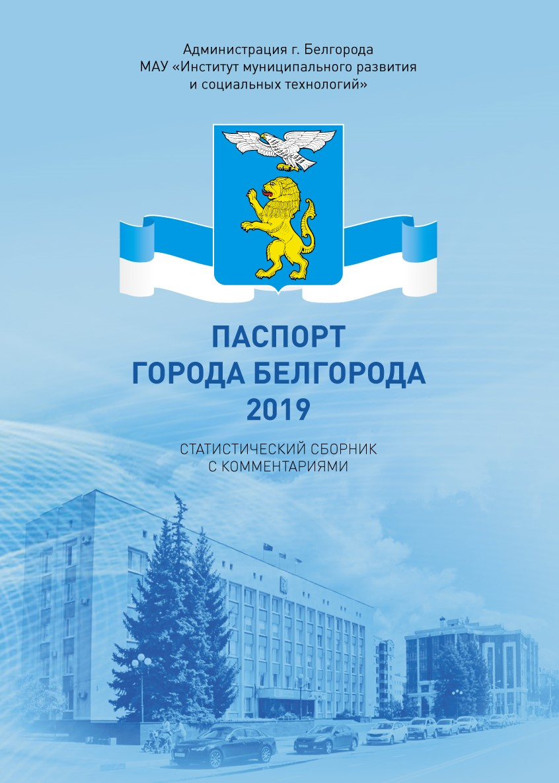 Паспорт Белгорода 2019 года
