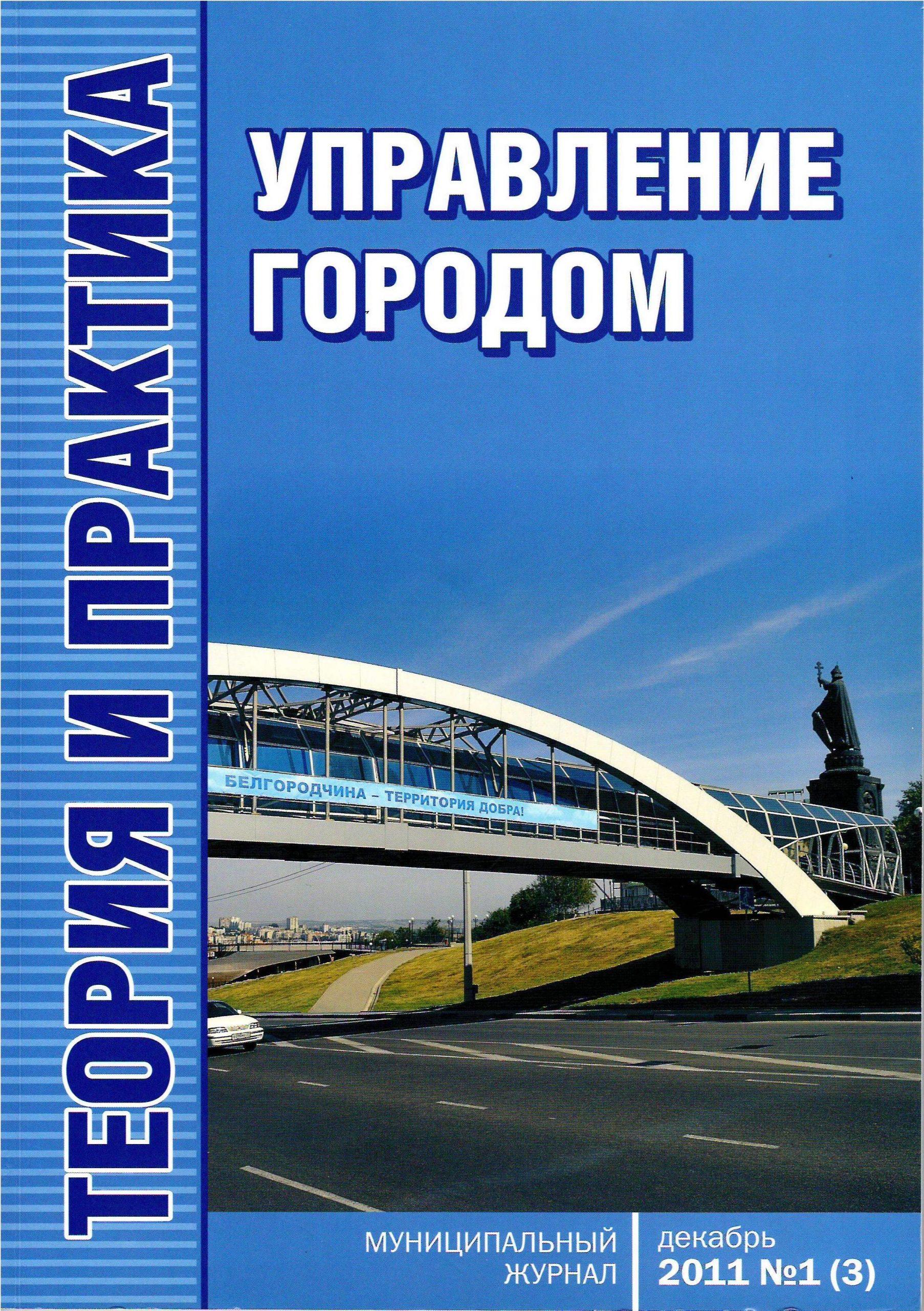 Управление городом. Выпуск 1 (3) 2011 год
