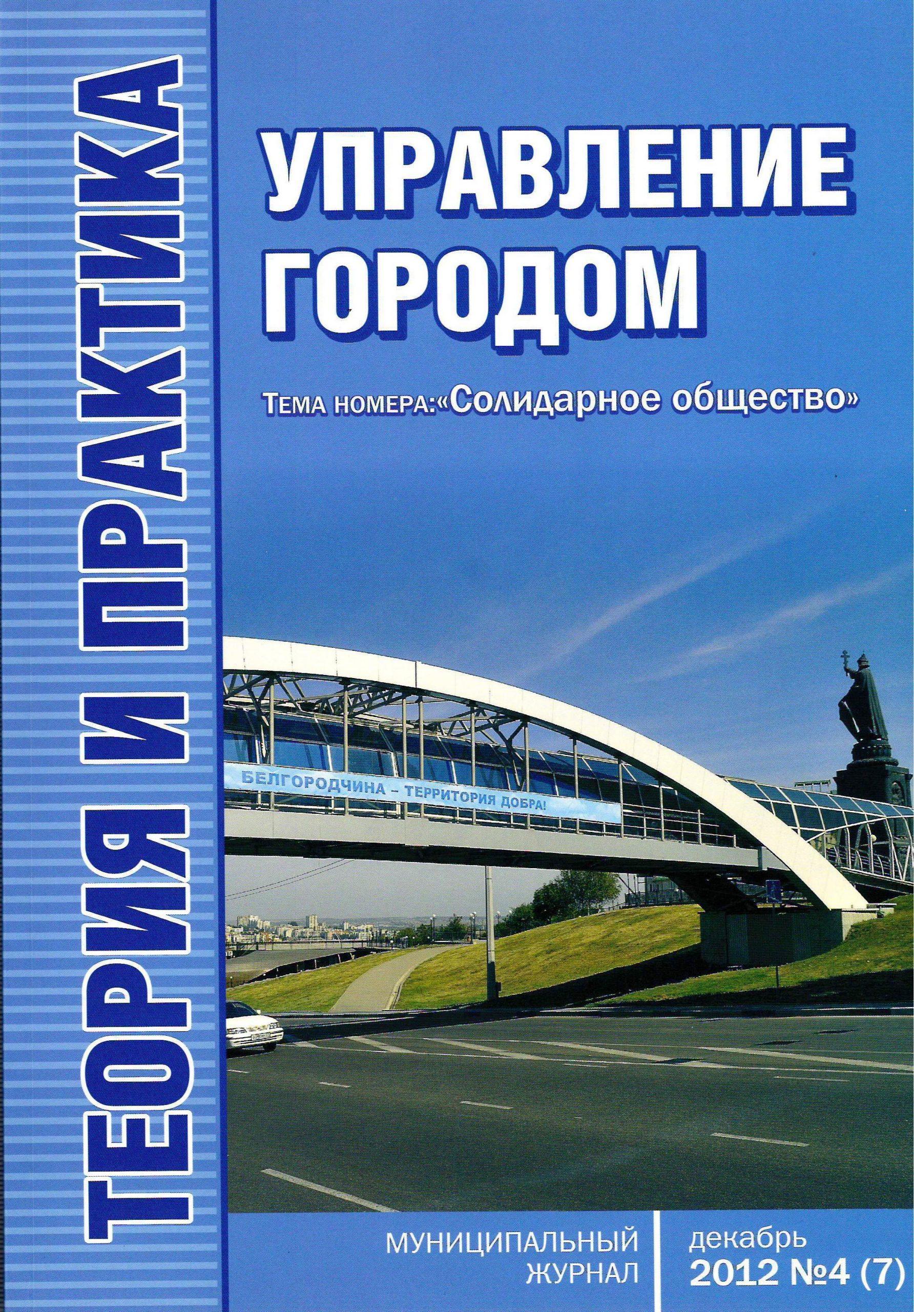 Управление городом. Выпуск 4 (7) 2012 год