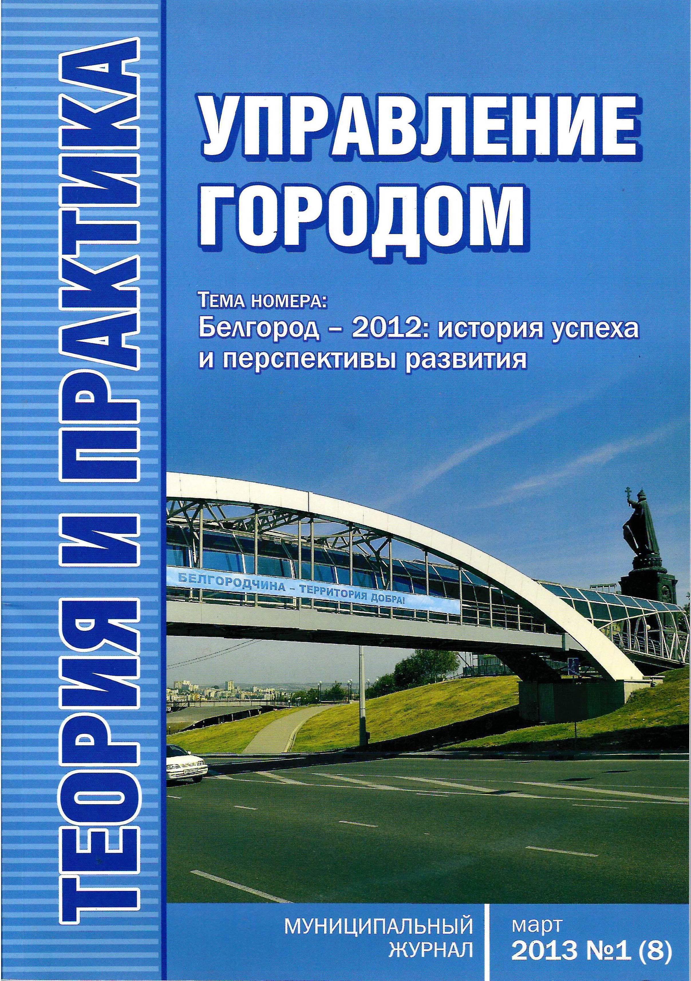 Управление городом. Выпуск 1 (8)