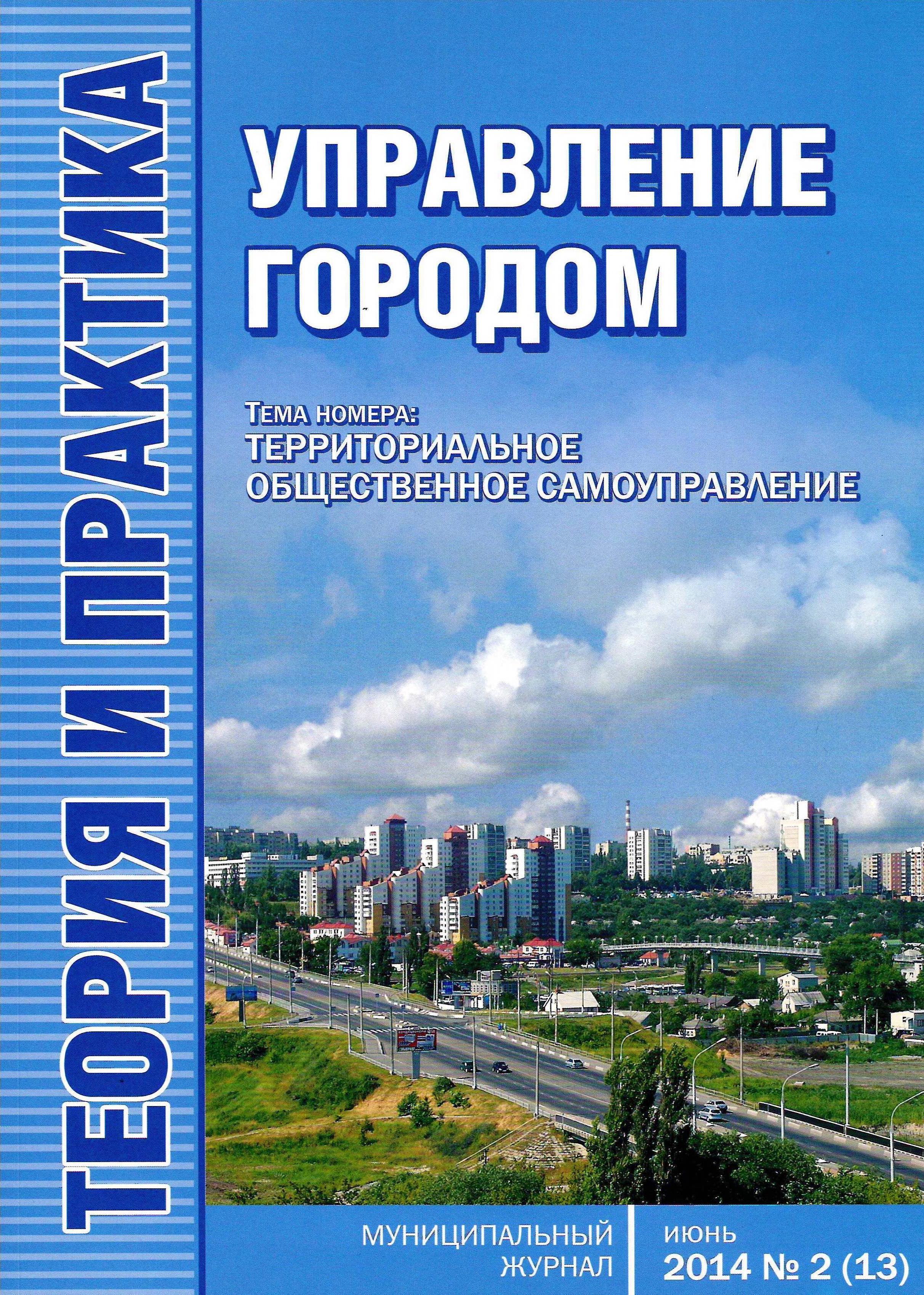 Управление городом. Выпуск 2 (13)
