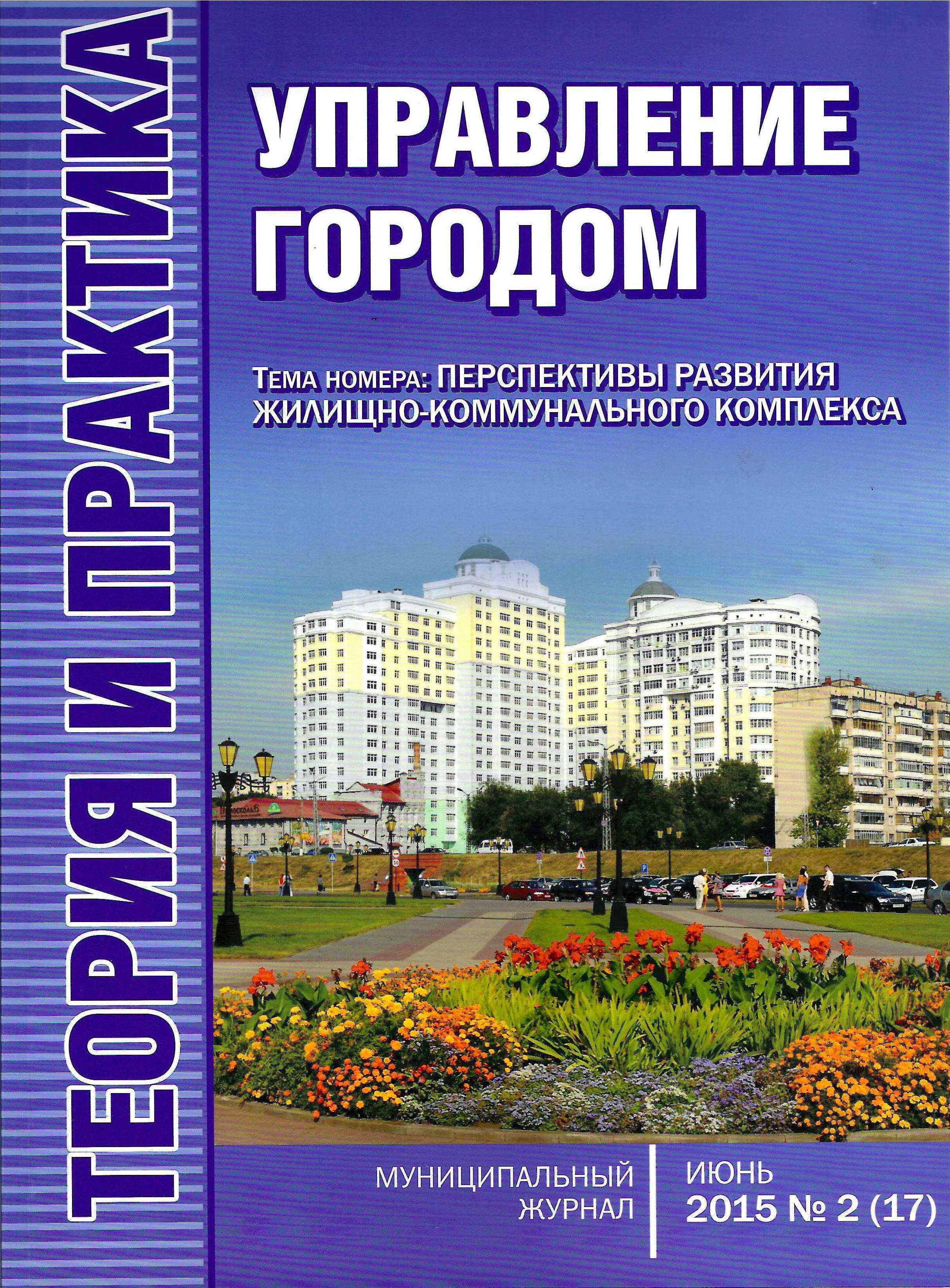 Управление городом. Выпуск 2 (17)