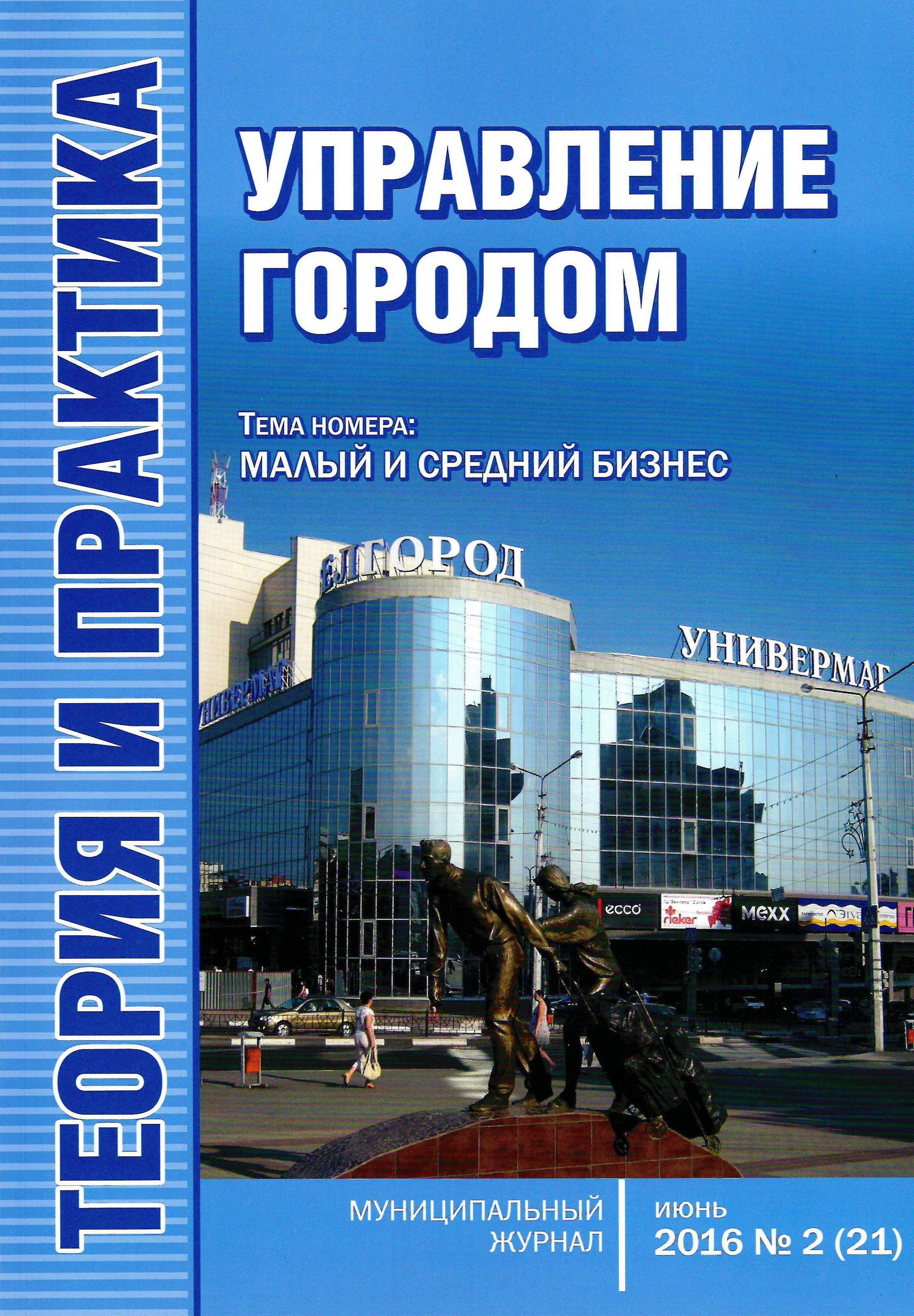 Управление городом. Выпуск 2 (21)