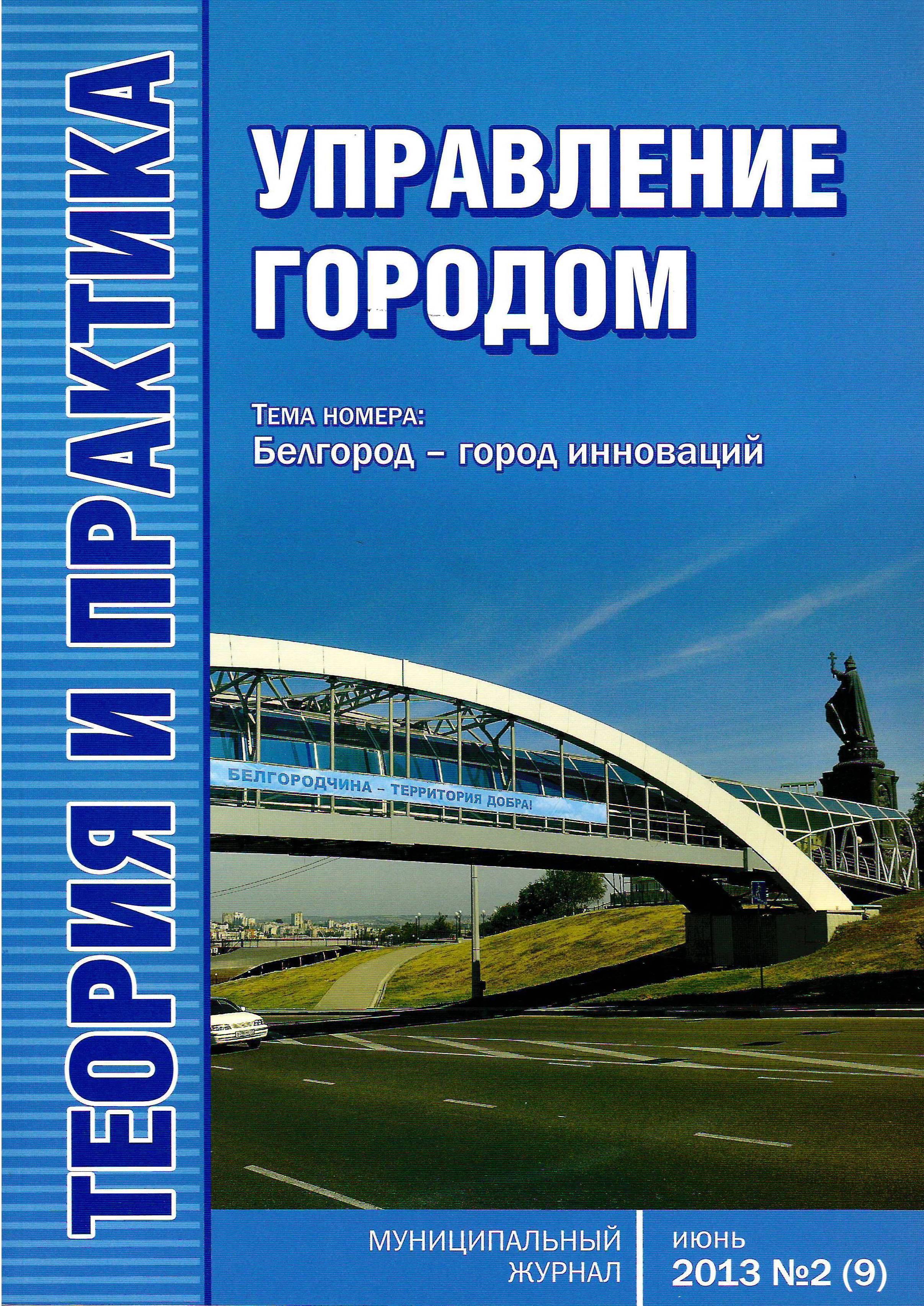 Управление городом. Выпуск 2 (9)