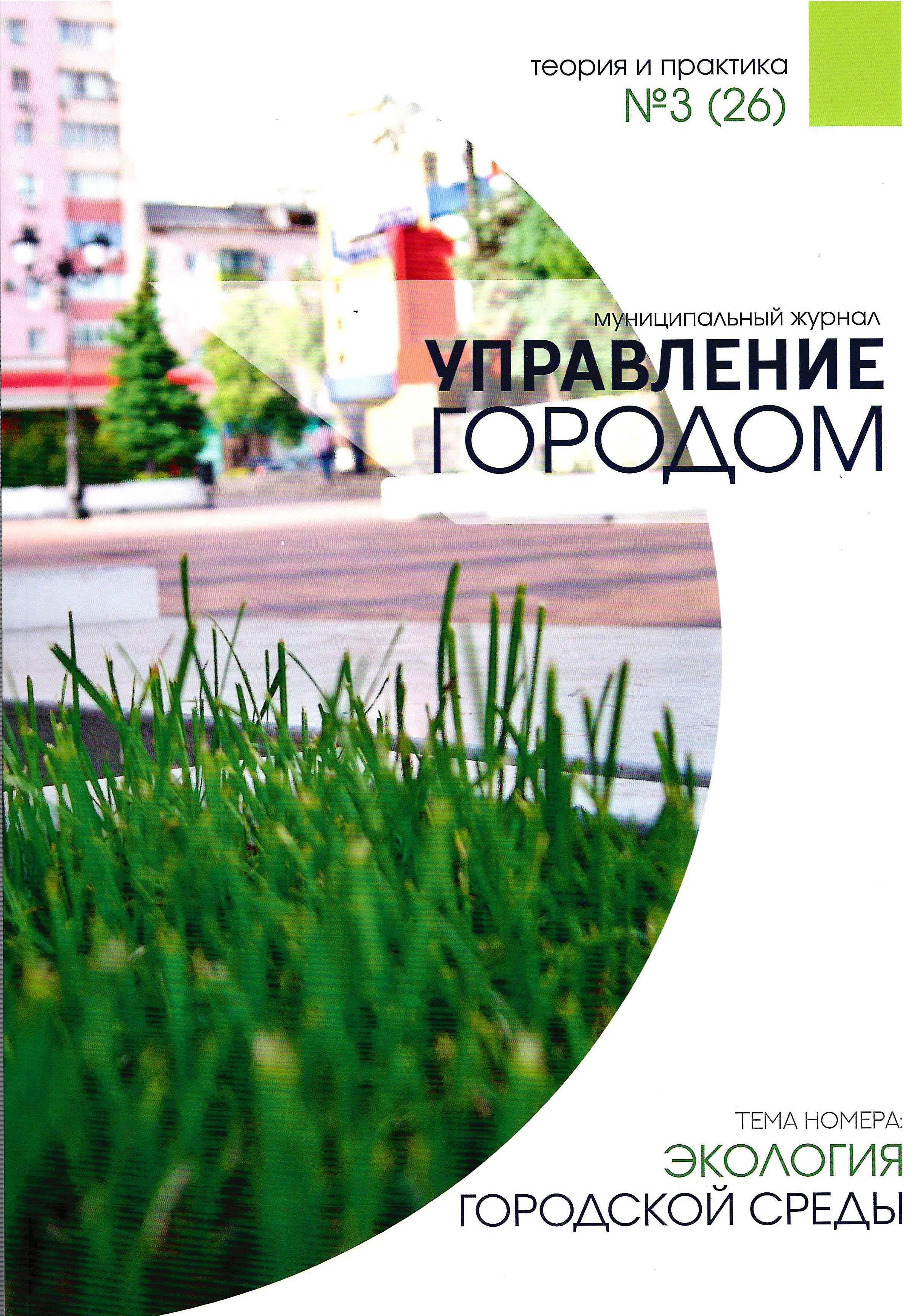 Управление городом. Выпуск 3 (26)