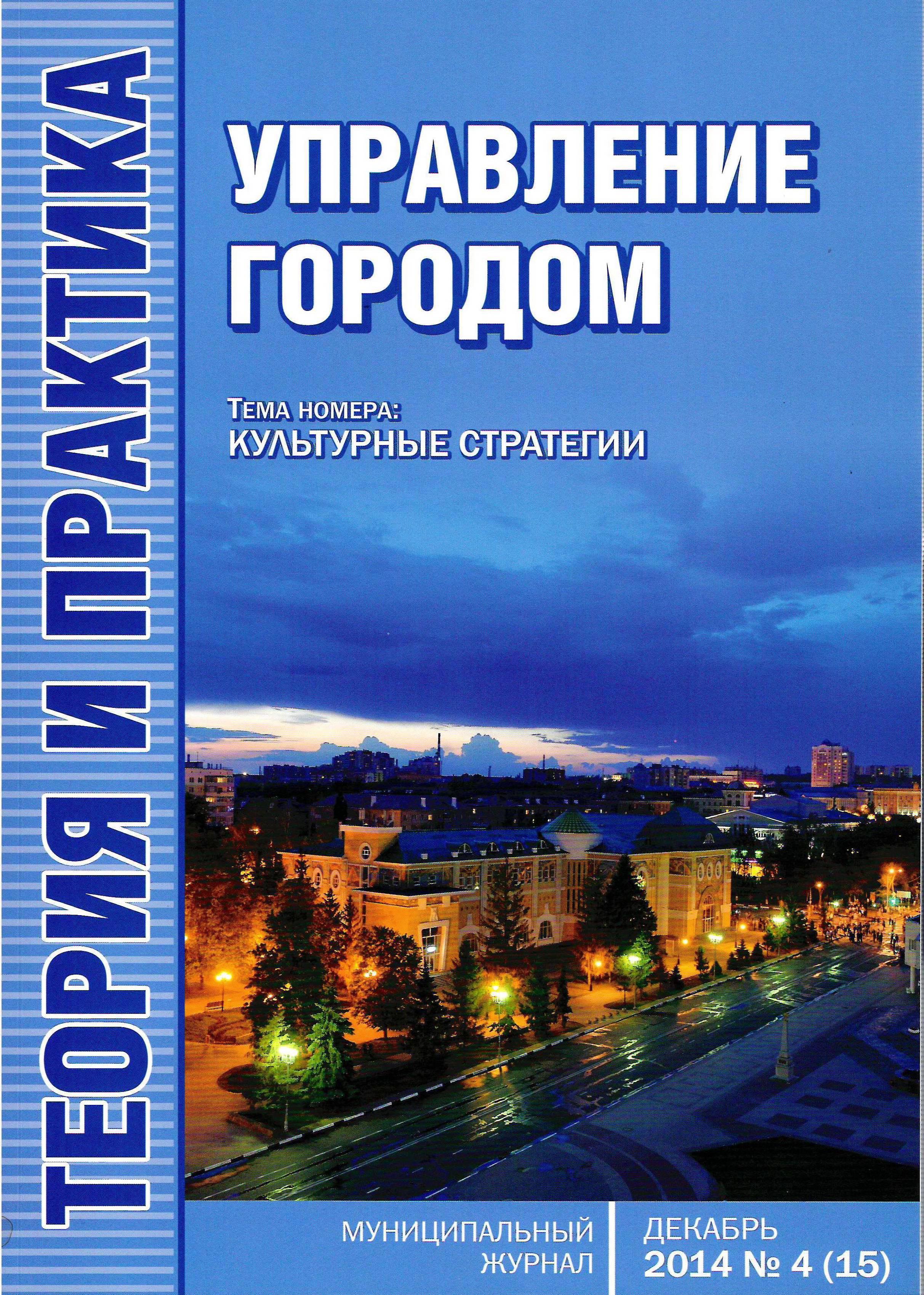 Управление городом. Выпуск 4 (15)