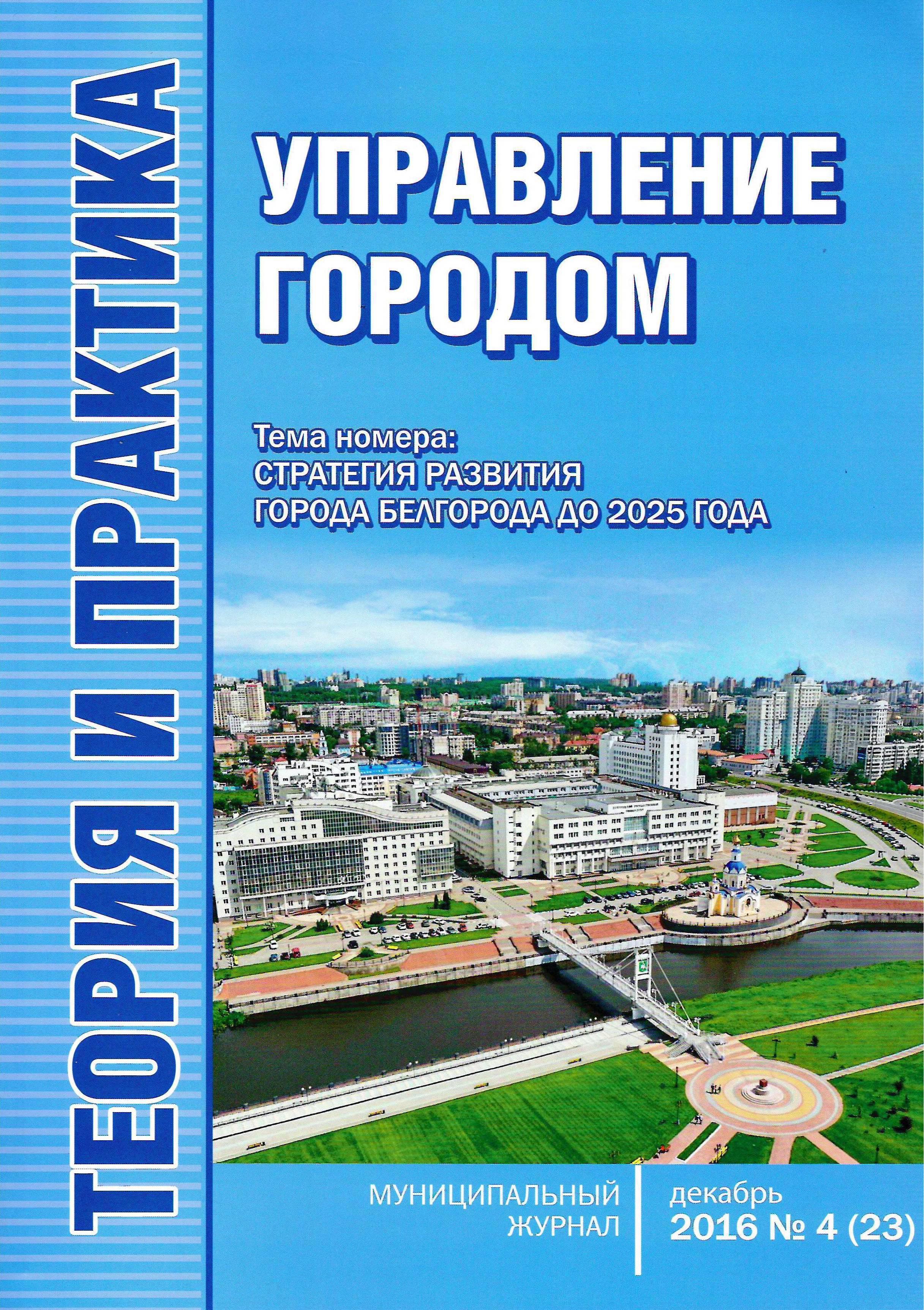 Управление городом. Выпуск 4 (23)