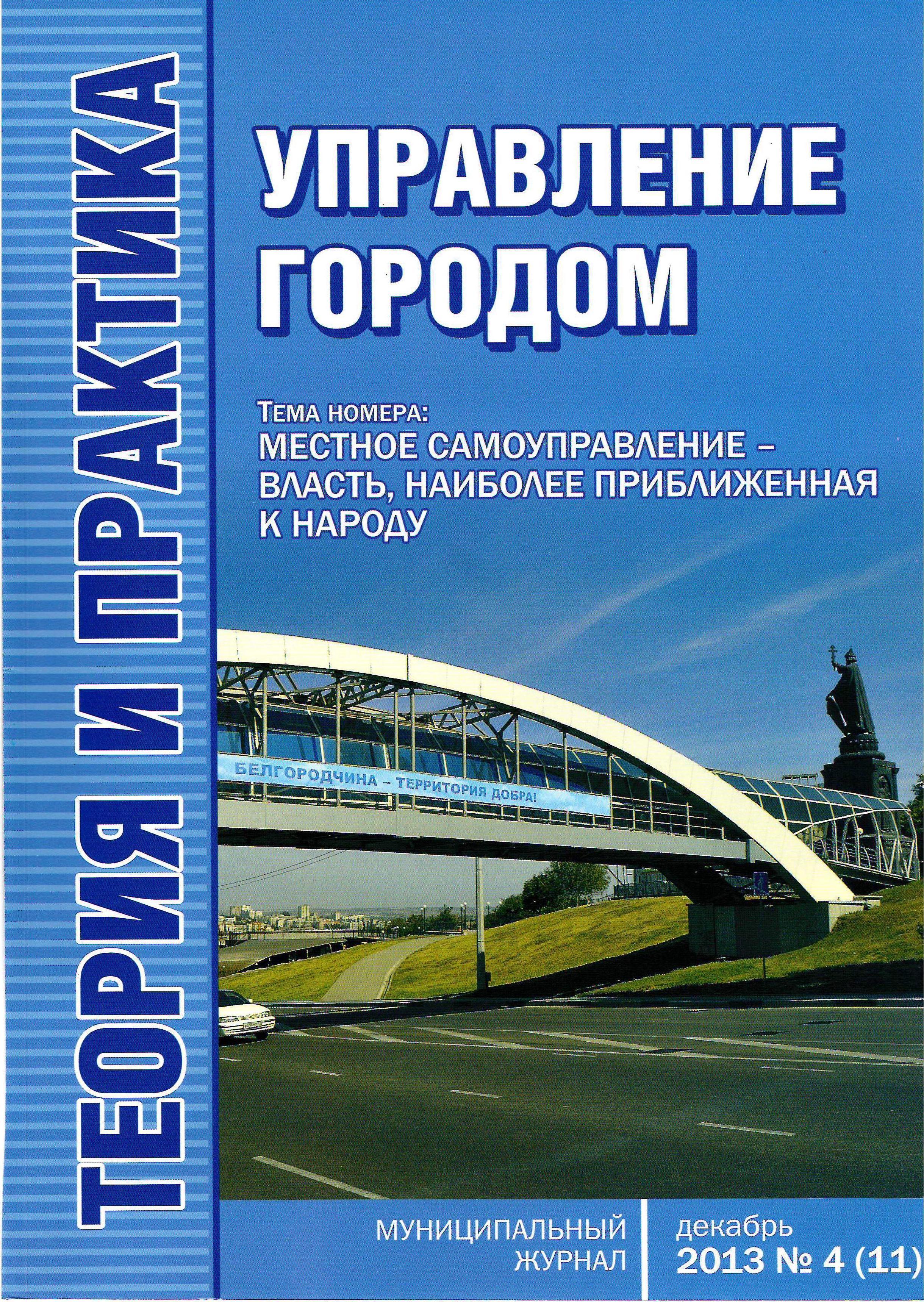 Управление городом. Выпуск 4 (11)