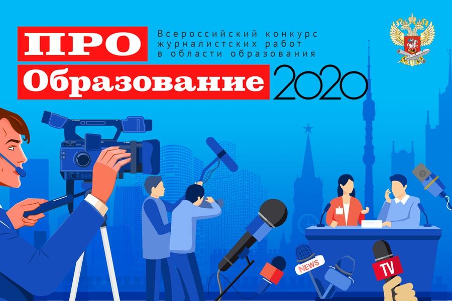 ПРОДОЛЖАЕТСЯ ПРИЁМ ЗАЯВОК НА ВСЕРОССИЙСКИЙ КОНКУРС «ПРО ОБРАЗОВАНИЕ 2020»