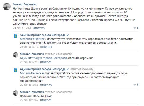 461 проблема горожан решена в сентябре благодаря системе «Инцидент-менеджмент»