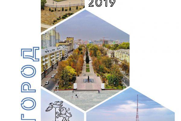 Путеводитель по городу 2019