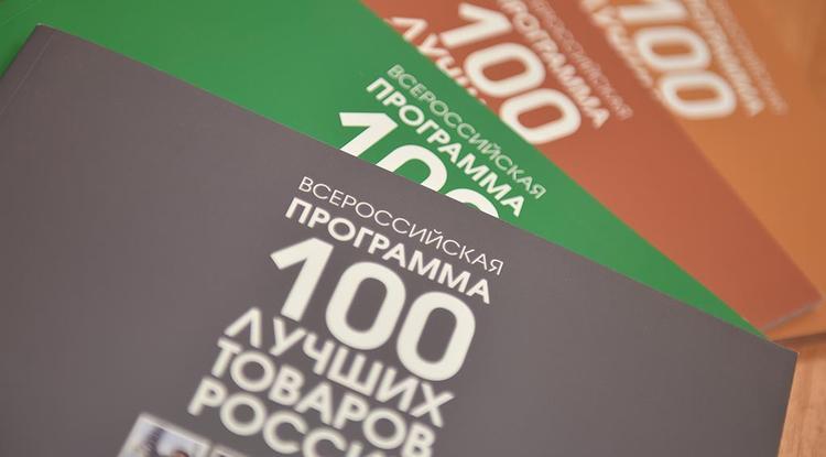 Белгородский ЦСМ озвучил итоги 23-го всероссийского конкурса «100 лучших товаров России»