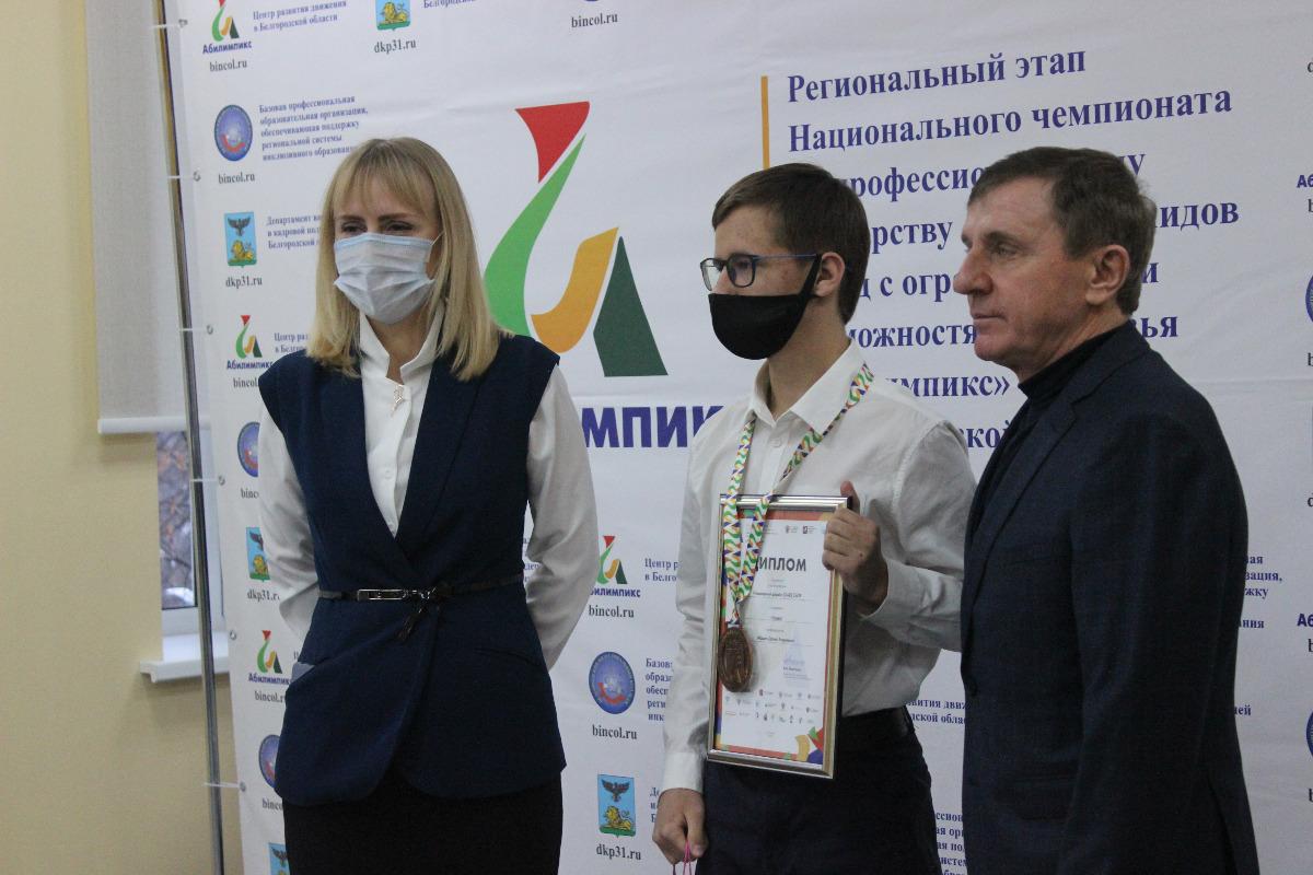 Белгородские финалисты «Абилимпикса» получили заслуженные награды