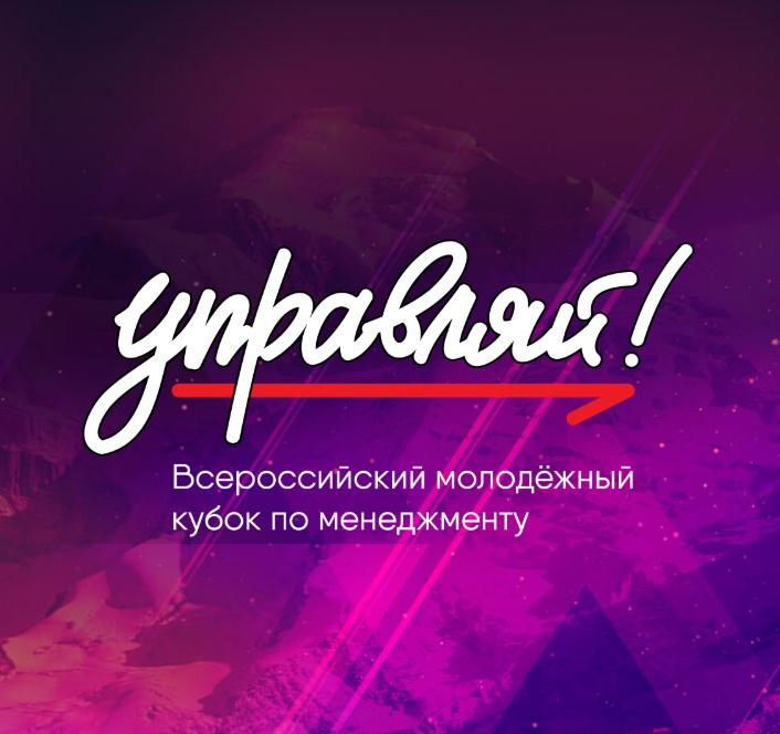 Завершился полуфинал Всероссийского молодежного кубка по менеджменту «Управляй!»