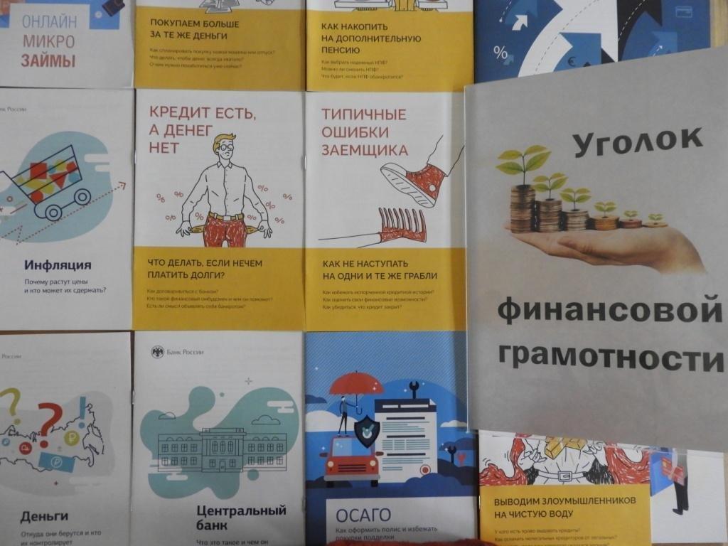 В Белгородской деловой библиотеке обучают финансовой грамотности