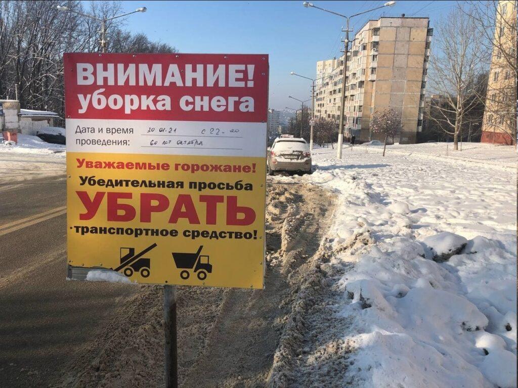 Белгородцев просят убрать с обочин дорог автомобили, мешающие уборке снега