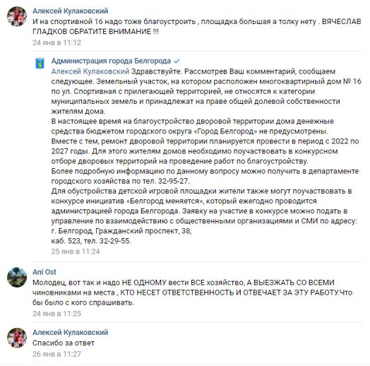 364 вопроса жителей Белгорода помогла решить в январе система «Инцидент-менеджмент»