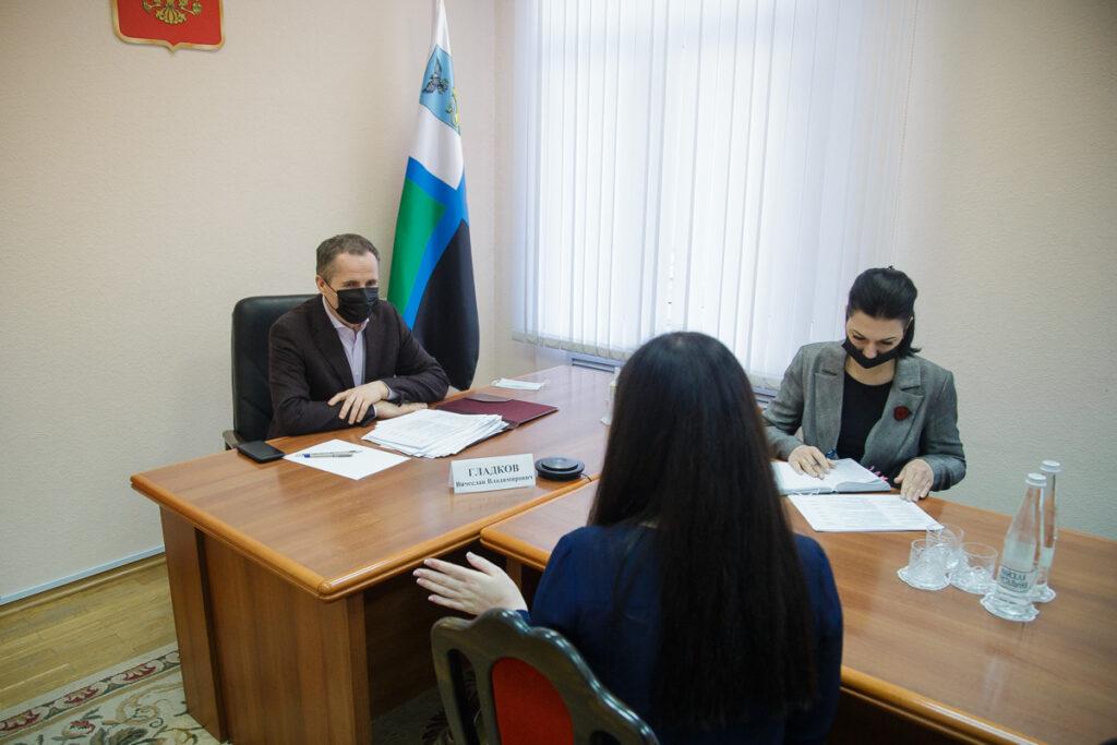 Вячеслав Гладков проводит очередной личный прием граждан