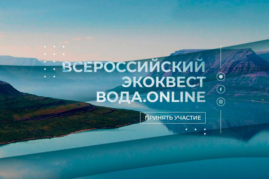 Белгородских студентов приглашают пройти экоквест «Вода. Онлайн» Регистрация уже стартовала