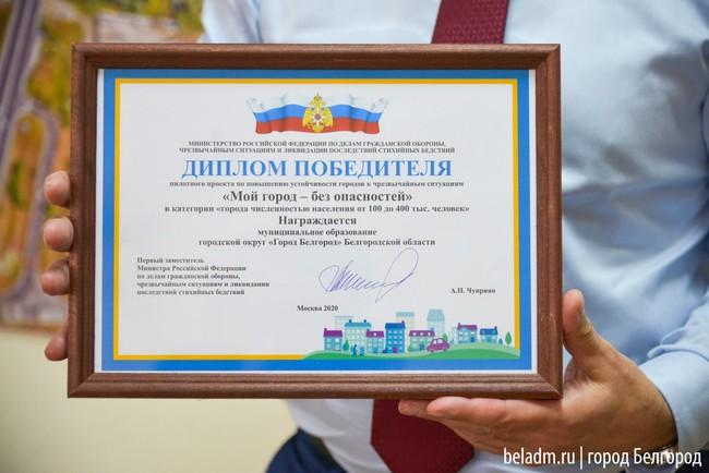 БЕЛГОРОД СТАЛ ПОБЕДИТЕЛЕМ ПИЛОТНОГО ПРОЕКТА РОССИИ «МОЙ ГОРОД – БЕЗ ОПАСНОСТЕЙ»