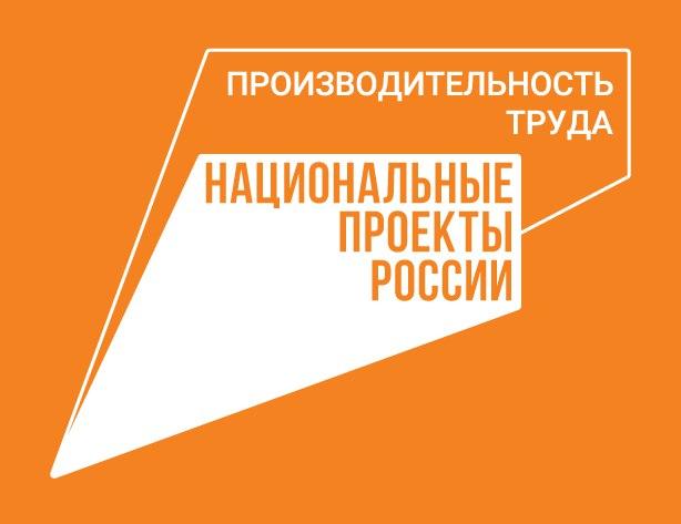 В Белгородской области подвели промежуточные итоги национального проекта «Производительность труда»