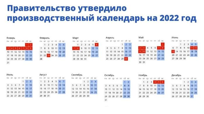 Правительство определило выходные и праздники в 2022 году